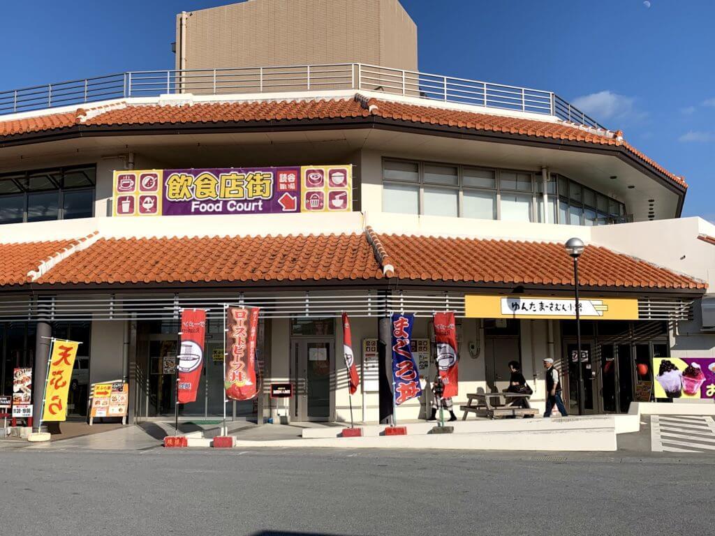読谷振興センター入り口