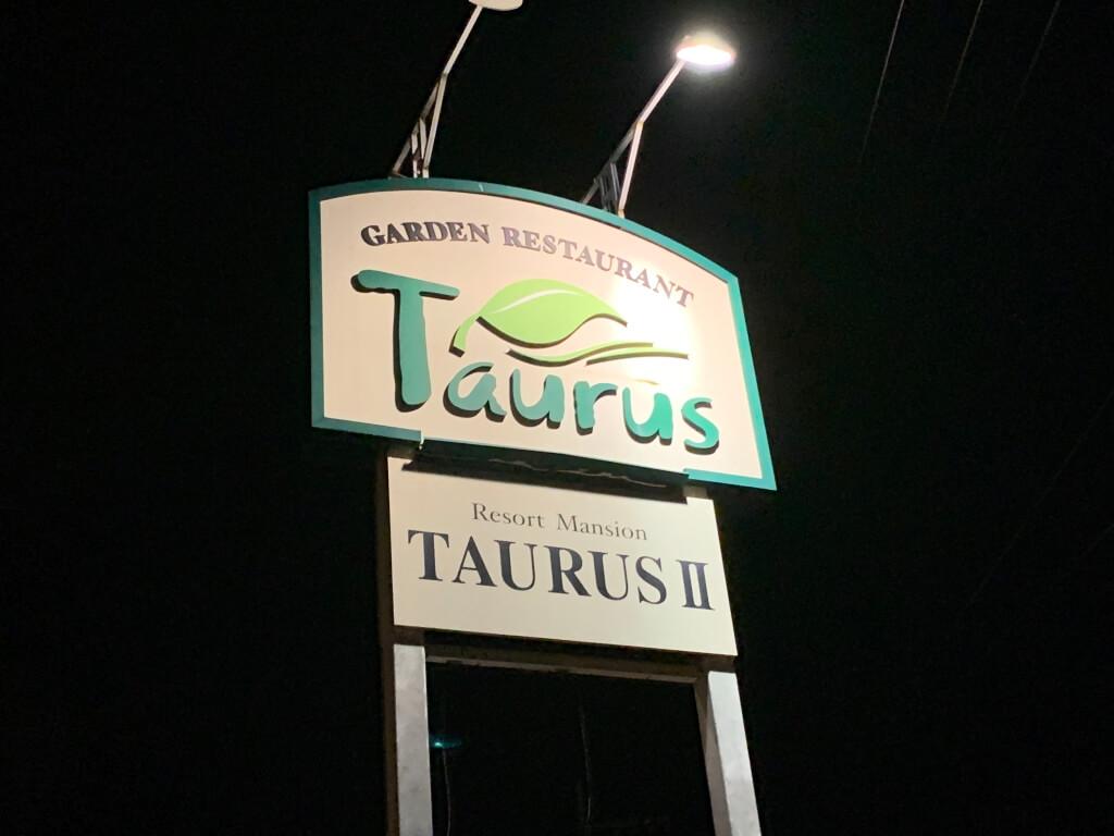 ガーデンレストラントォーラス
