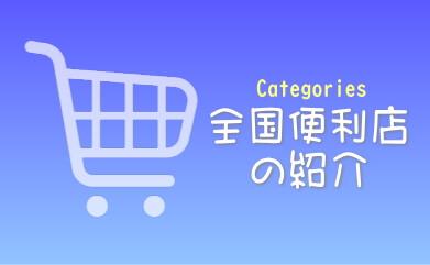 全国温泉・便利なお店カテゴリー