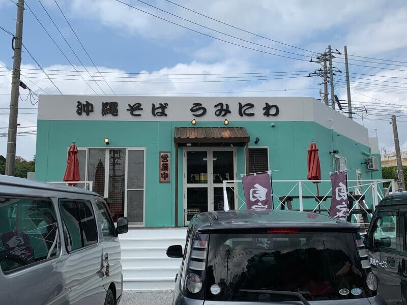 沖縄そば海庭