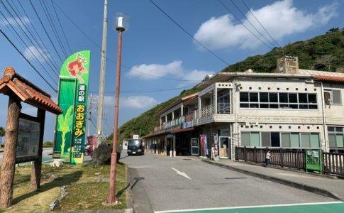 大宜味村の旧『道の駅おおぎみ』