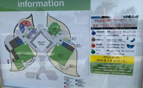 【沖縄車中泊スポット】大宜味村『道の駅おおぎみ』グランドオープン