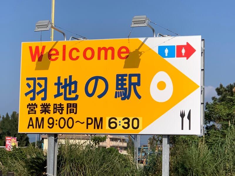 名護市『羽地の駅やんばるたまご』