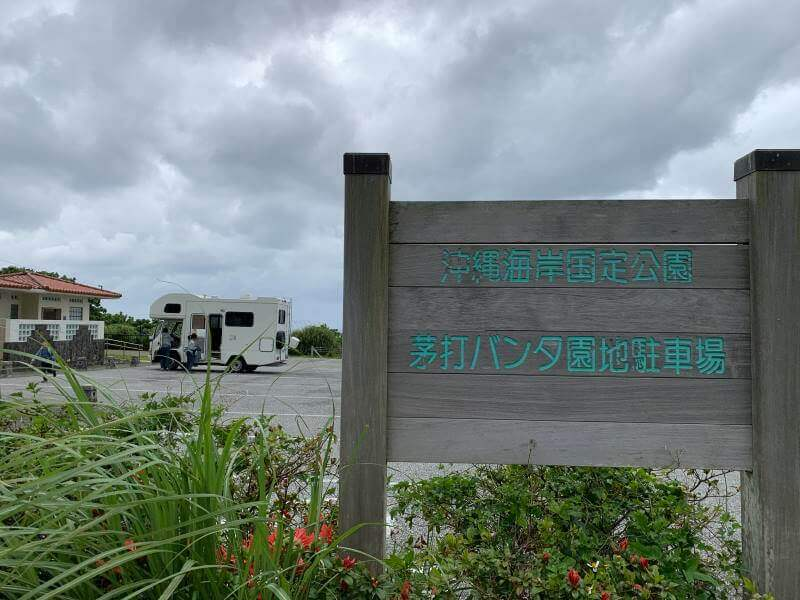 沖縄北部ヤンバルの『茅打バンタ』