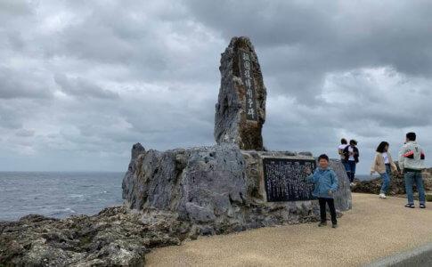 沖縄本島最北端の岬『辺戸岬』