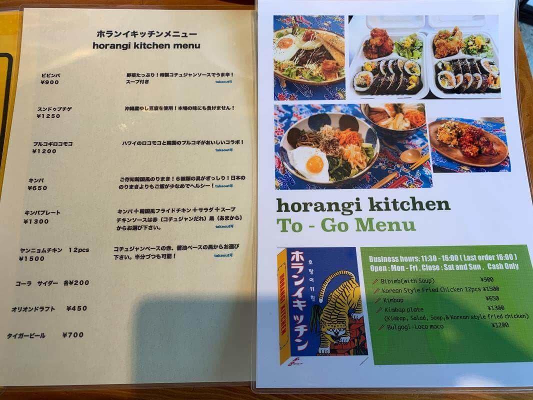 読谷村韓国料理のホランイキッチンメニュー