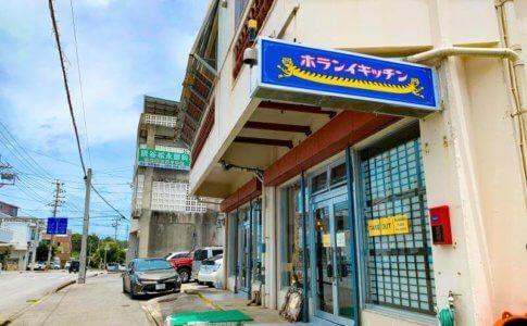 読谷村のホランイキッチン