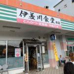 名護市の伊佐川食堂