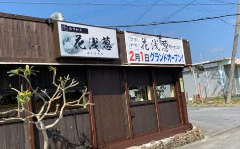 読谷村の和食創作料理店『想作和食 花浅葱』