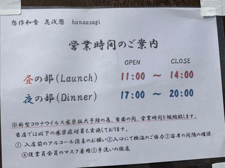 『想作和食 花浅葱』コロナで営業時間変更