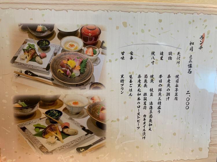 読谷村の和食創作料理店『想作和食 花浅葱』ランチメニュー