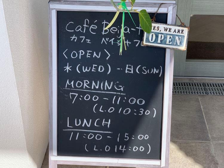 『Café Beija-flor』( カフェベイジャフロー)の営業時間