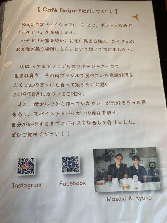 読谷村カフェのCafé Beija-flor カフェベイジャフのメニュー-2