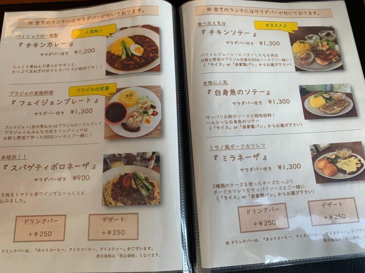 読谷村カフェのCafé Beija-flor カフェベイジャフのメニュー-1
