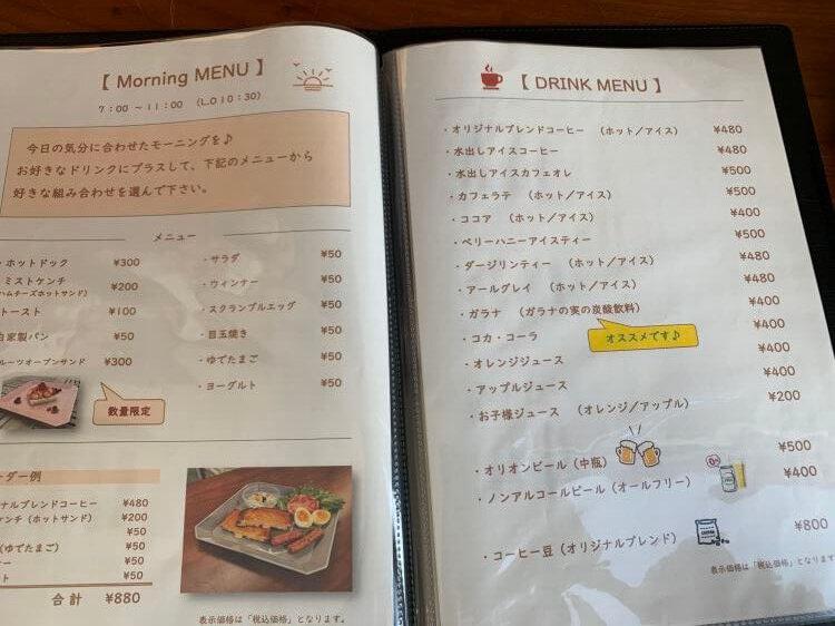 読谷村カフェのCafé Beija-flor カフェベイジャフのメニュー-4