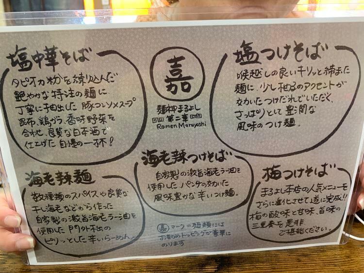 麺神まるよし、うるま店のメニュー2