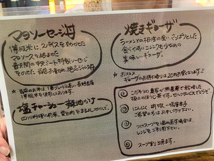 麺神まるよし、うるま店のメニュー