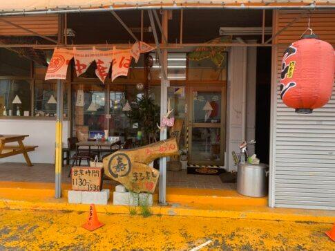 麺神まるよし、うるま店