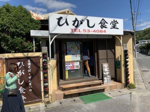 名護市のひがし食堂